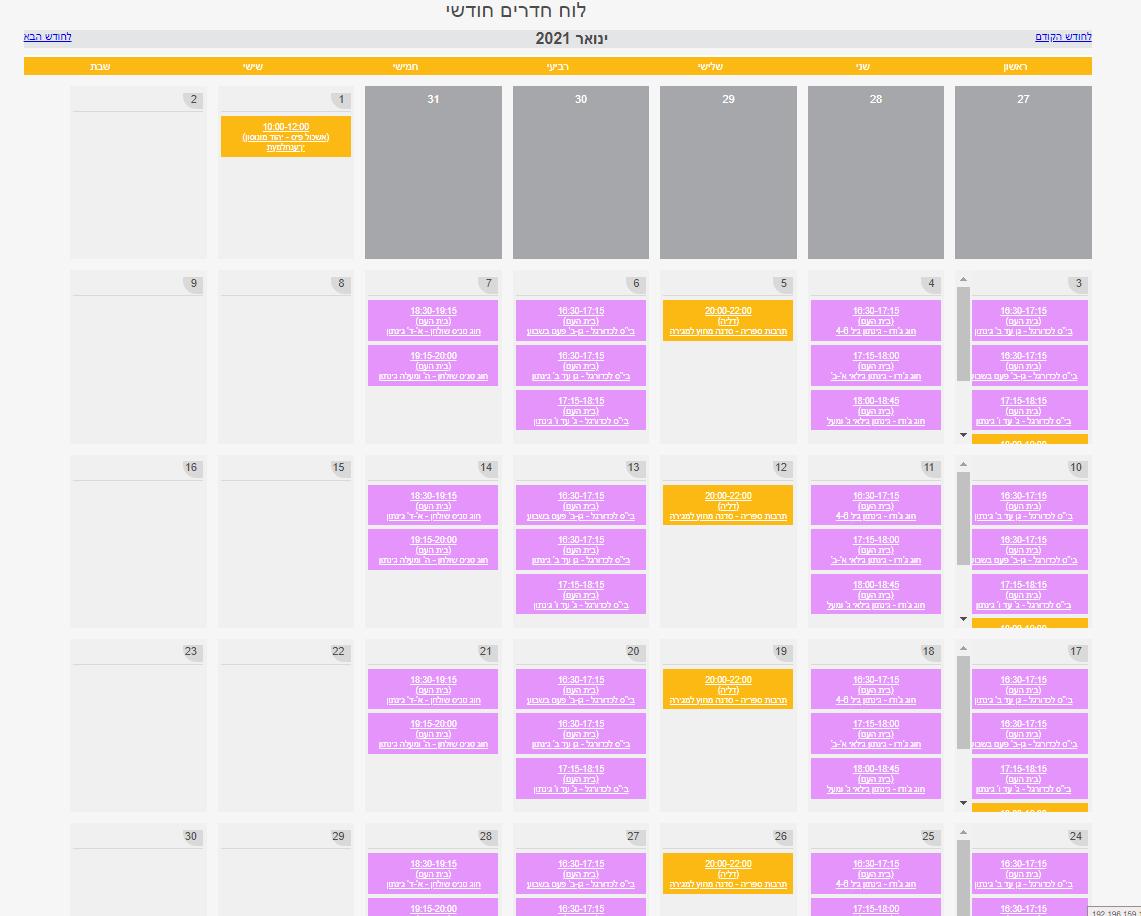 לוח חודשי