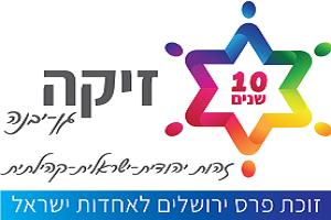 10 שנים - זיקה גן-יבנה זהות יהודית-ישראלית- קהילתית זוכת פרס ירושלים לאחדות ישראל