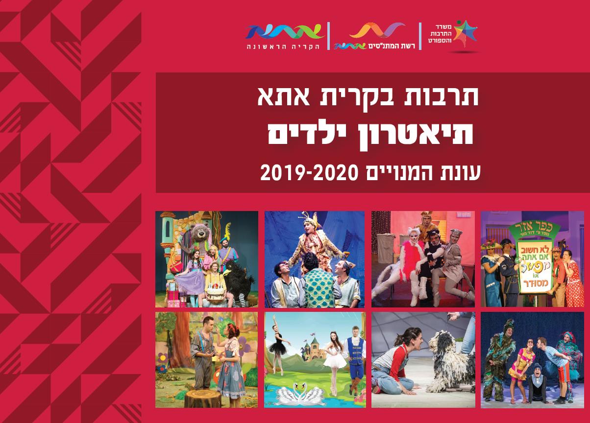 תרבות קרית אתא תיאטרון ילדים עונת המנויים 2019-2020