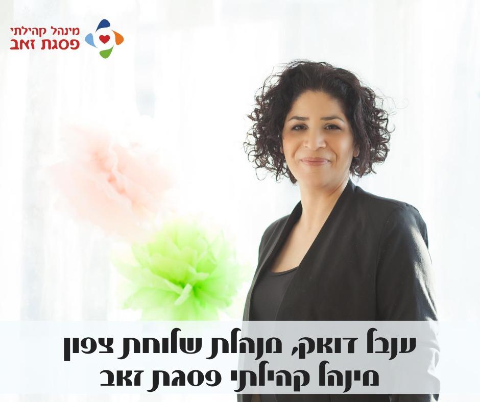 ענבל דואק